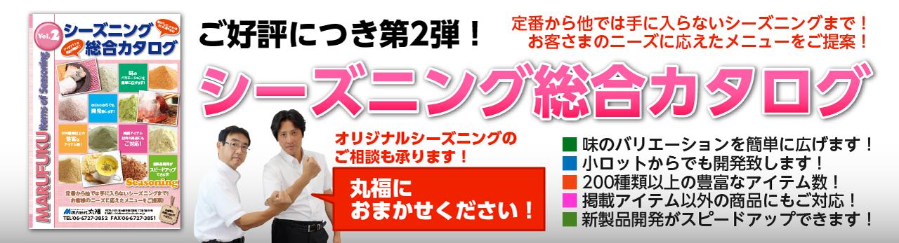 シーズニング総合カタログ無料配布中|株式会社丸福