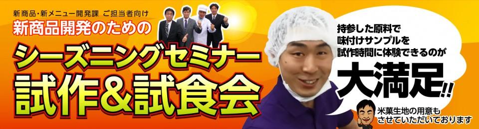 シーズニングセミナー|シーズニング開発.com|株式会社丸福