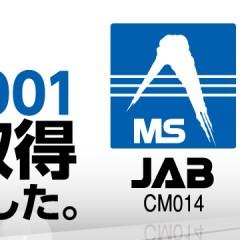 ISO-9001認証取得いたしました!