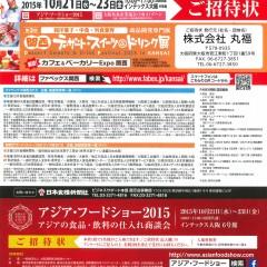 ファベックス関西2015参加決定
