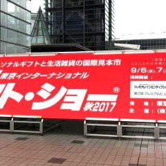 ギフト・ショー 秋 2017に参加しています!