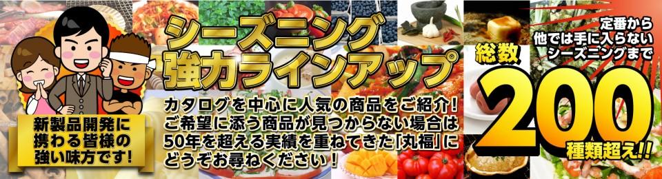 商品情報|シーズニング開発.com|株式会社丸福
