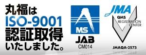 ISO-9001認証取得|シーズニング開発|株式会社丸福