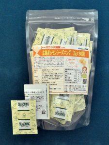 広島産レモンシーズニング(3g×50袋)