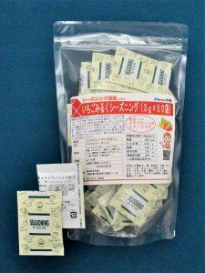 いちごみるくシーズニング(3g×50袋)